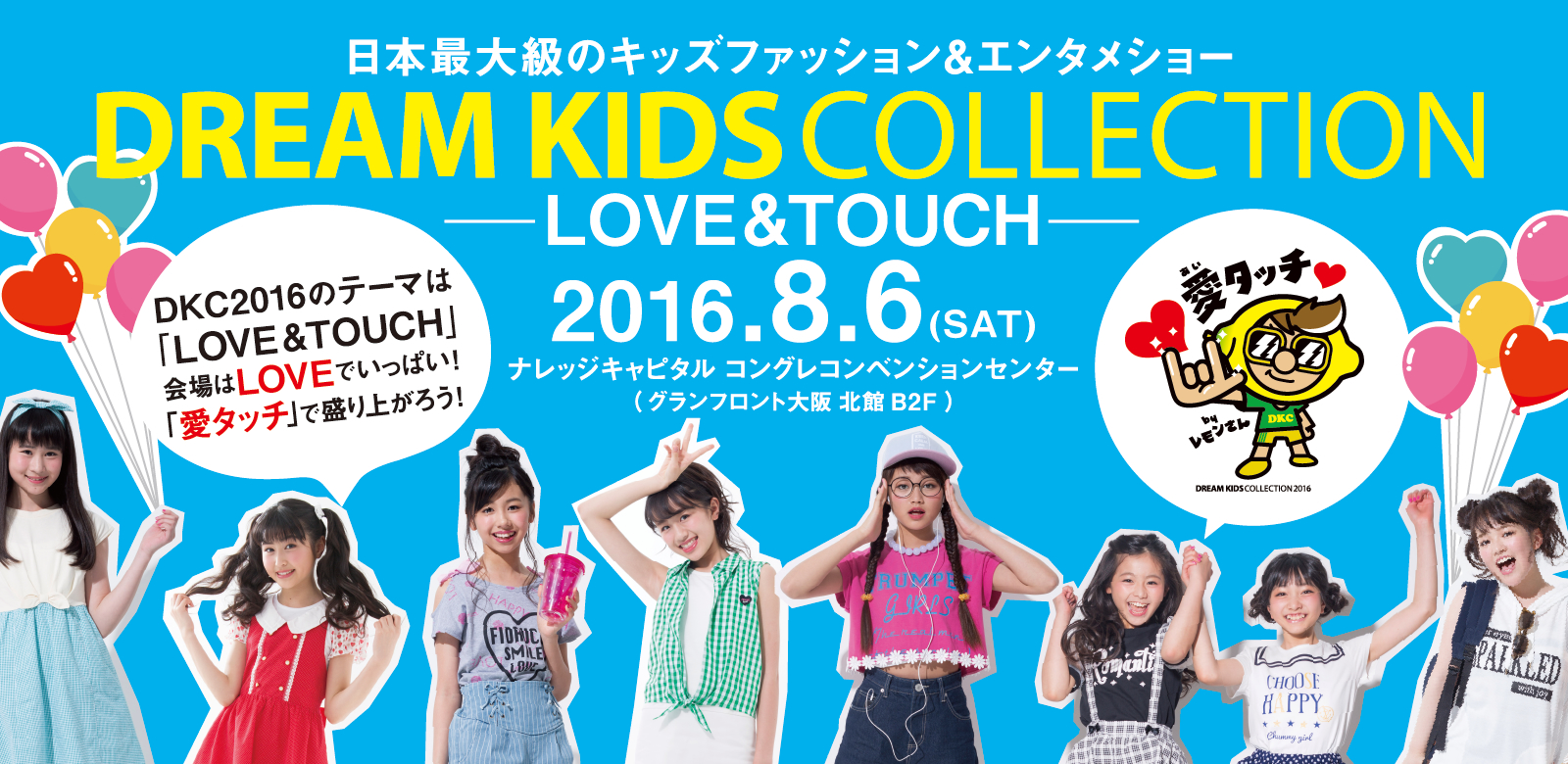 DREAM KIDS Collection 2016 -LOVE&TOUCH-