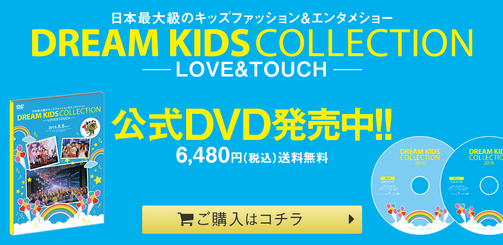 dream kids collection 2016 DVD